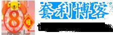 套利博客-11选5投注