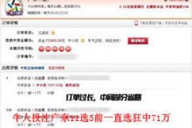 牛人投注广东11选5前一直选狂中71万